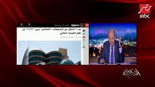 #الحكاية   عمرو أديب: مبروك على مستشفى 57357 البراءة من تهمة الفساد المالي