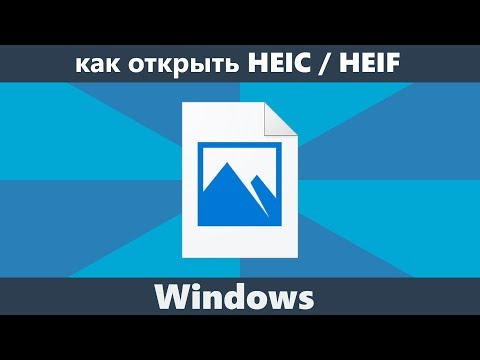 Как открыть файл HEIC в Windows 10, 8 и Windows 7