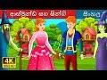 Download අස්මන්ඩ් සහ සිංගි | Sinhala Cartoon | Sinhala Fairy Tales MP3,3GP,MP4