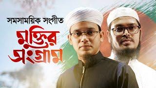 সময়ের সেরা জাগরণী সংগীত । Muktir Songram । মুক্তির সংগ্রাম । Sayed Ahmad । Badruzzaman Kalarab