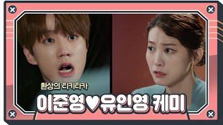 [스페셜] 이준영♥유인영 '티격태격' 케미 모음집★ㅣ굿캐스팅(Good Casting)ㅣSBS DRAMA
