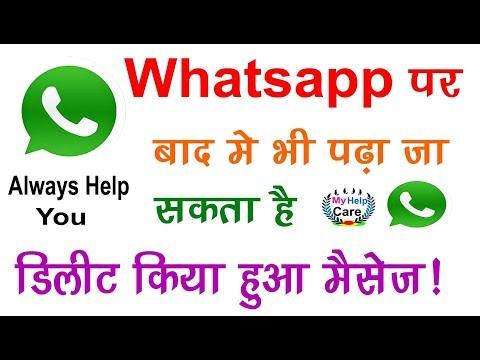 Whatsapp से डिलीट मैसेज को इस ट्रिक्स की मदद से पढ़ सकते है,| Read deleted for everyone message |