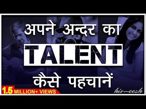 How to identify your Talent? (Hindi)