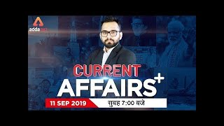 Current Affairs 2019 September 11 | Daily Current Affairs For All Competitive Exams