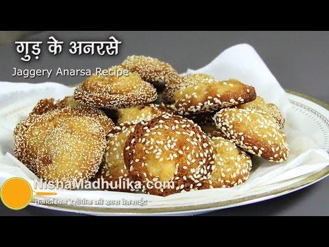 Anarsa Recipe   अनरसा दीपावली का खास व्यंजन   । Adhirasam Recipe । Jaggery Anarsa