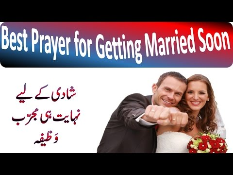 Islamic Dua for Acceptance of Marriage Proposal I Powerful Islamic Prayer to Get Married Soon