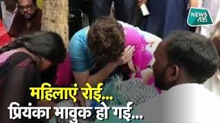 प्रियंका से मिलने पहुंचे सोनभद्र हिंसा के पीड़ित परिवार, महिलाओं को रोता देख हुईं भावुक #NewsTak