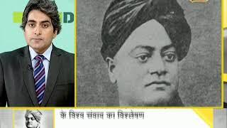 DNA: Swami Vivekananda – One of India