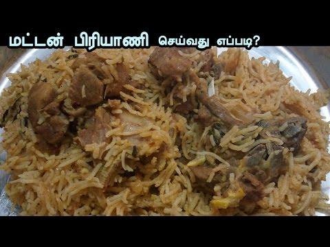 Mutton Biryani in Tamil | PriyaWebTV