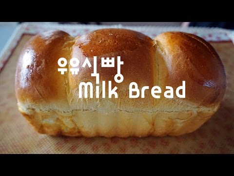 ♥ 우유 식빵 ( 손반죽 ) [ Milk Bread ] Hand knead ♥