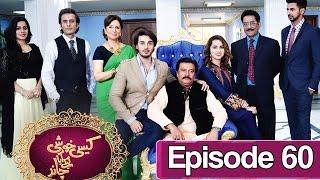Kaisi Khushi Le Ke Aya Chand - Episode 60 | Aplus