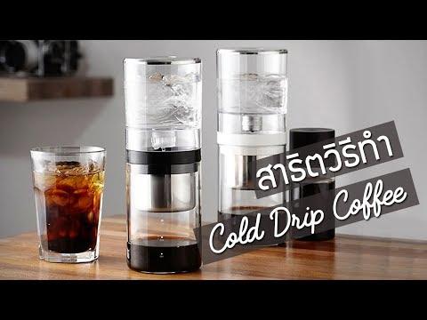 ทำกาแฟสกัดเย็นด้วย เครื่องทำกาแฟ MyDutch Cold Brew Coffee Maker