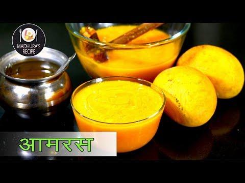 आमरस बनवण्याची जबरदस्त पद्धत  | Ft. Manasvi |  AamRas Recipe | MadhurasRecipe | Ep - 375