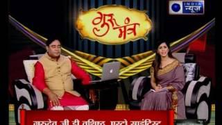 Guru Mantra with G.D Vashist on India News (4th June 2017)