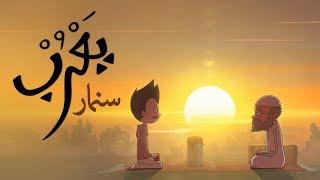 #يعرب | سنمار - الحلقة السابعة
