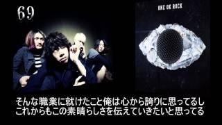ONE OK ROCK--69【和訳・歌詞付き】