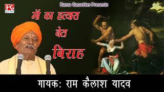 Maa Ka Hatyara Beta Bhojpuri Purvanchali Birha Sung By Ram Kailash Yadav