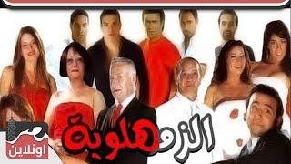 الفيلم العربي   الزمهلاوية    بطولة هالة فاخر وعزت ابو عوف
