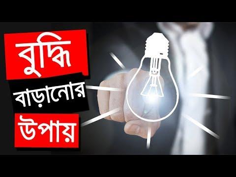 বুদ্ধি বাড়ানোর উপায় | Ways To Increase Intelligence In Bangla - Bangla Motivational Video