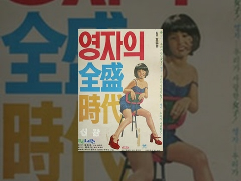 Xxx Mp4 영자의 전성시대 1975 Yeong Ja 39 S Heydays Yeongja Ui Jeonseongsidae 3gp Sex