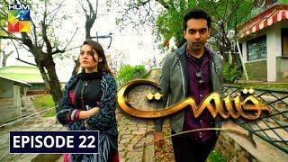 Qismat Episode 22 HUM TV Drama 26 January 2020