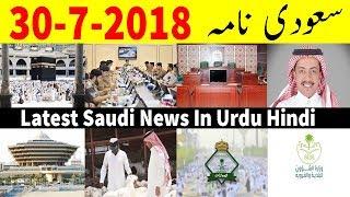 Saudi Arabia Latest News Updates 30-7-2018 | Saudi Naama With Jumbo TV
