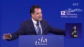 Ομιλία Άδωνι Γεωργιάδη στο 12ο Συνέδριο του Κόμματος