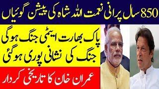 Naimat ullah Shah Wali Ki Peshan Goi | Imran Khan | Limelight Studio