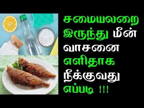 How to remove fish smell from kitchen | Tamilanda