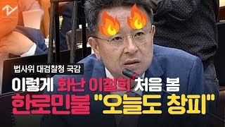 """오늘도 창피한 이철희 """"검찰 수사나 받고 독립성 얘기해"""" 호통"""