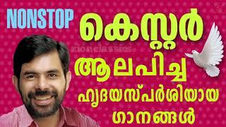 Best Christian Devotional Songs Of Kester   Malayalam Christian Devotional Songs   Jino Kunnumpurath