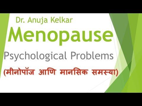 Menopause and Psychological Problems in Marathi (मीनोपॉज आणि मानसिक समस्या)