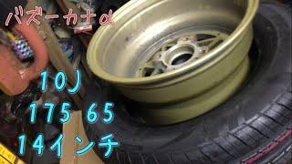 スゴイ引っ張りタイヤ 5度目の正直!10J 175 65 14インチ バズーカ+体重で