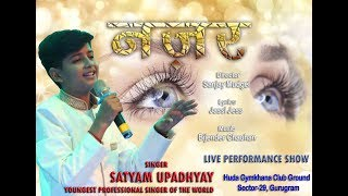 Nazar na Lage by Satyam Upadhyay   A-1 India   Baseline Cinema