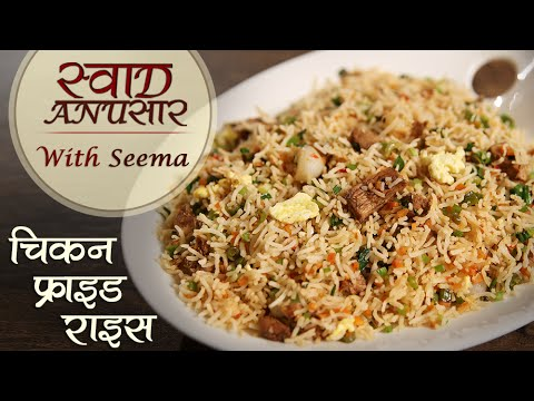 Chicken Fried Rice Recipe In Hindi - चिकन फ्राइड राइस | Swaad Anusaar With Seema