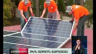 რამდენად რეალურია საქართველოში მზის ენერგიის გამოყენება?