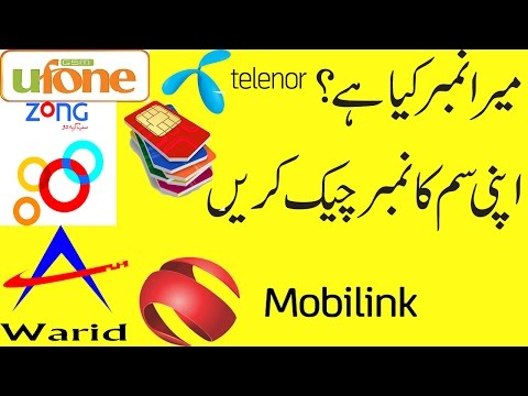 How to check all networks sims number | Mobilink Ufone Telenor Zong Warid