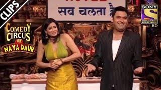 Shweta Visits Kapil's Hotel | Comedy Circus Ka Naya Daur