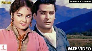Aawaz Deke | Professor | Full Song HD | Shammi Kapoor, Kalpana