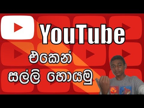 How to earn money with youtube - Sinhala