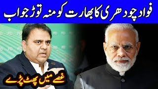 Fawad Chaudhry Press Conference Today | 25 August 2019 | Dunya News