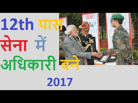 12th  Class students |  NDA NA Officer job | Indian Army Job|भारतीय सेना अधिकारी  | job 2017