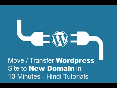 How to Transfer Wordpress Site or Blog to New Domain - Hindi (100% Working)