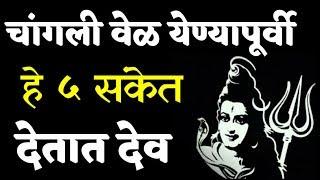 चांगली वेळ येण्यापूर्वी देव देतात हे ५ संकेत | marathi vastu shastra tips