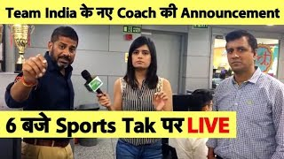 Breaking: Team India's Coach at 6pm: Live On Sports Tak | #headcoachselection | Sports Tak