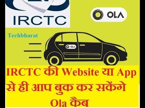IRCTC की Website या App से ही आप बुक कर सकेंगे Ola कैब को