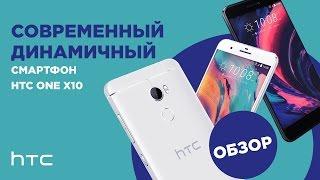 Обзор смартфона HTC One (X10)