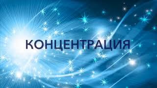 Download Научиться медитировать. Медитация для начинающих ″Расслабление и Концентрация″ Video