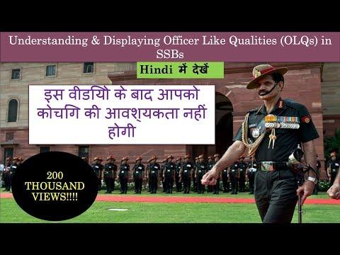 15 Officer Like Qualities for SSB in Hindi - क्या आप में यह है??