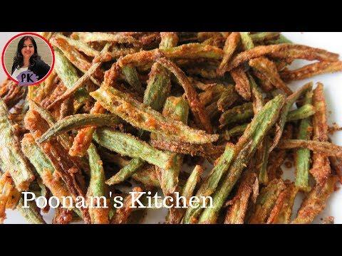 कुरकुरी भिंडी बनाने का बिलकुल सटीक तरीका /Kurkuri Bhindi/ Crispy okra|Poonam's Kitchen